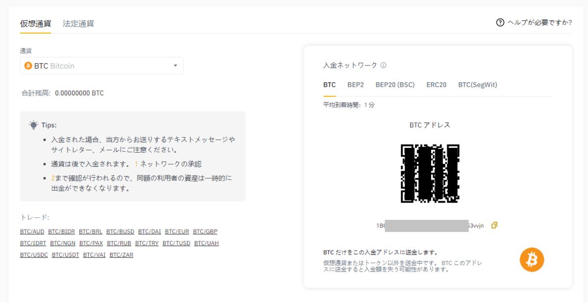 f:id:monero_tokyo:20210315231411p:plain