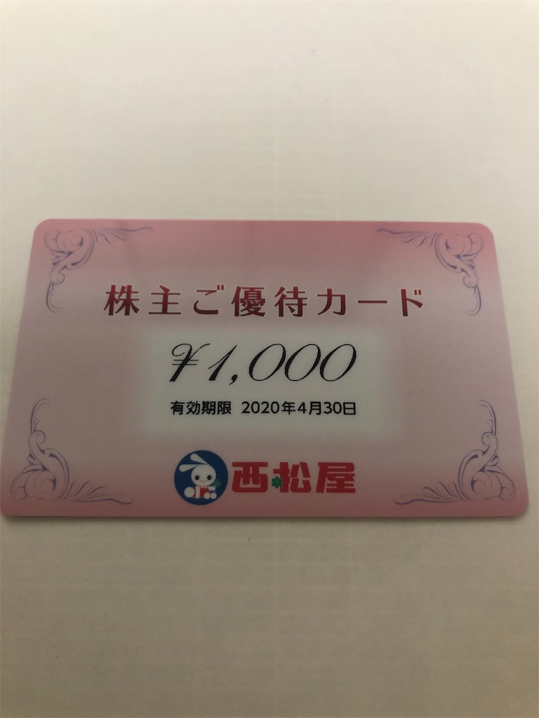 f:id:money-daisuki:20191104154831j:image