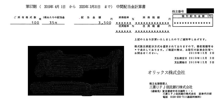 f:id:money-daisuki:20191206222625p:plain