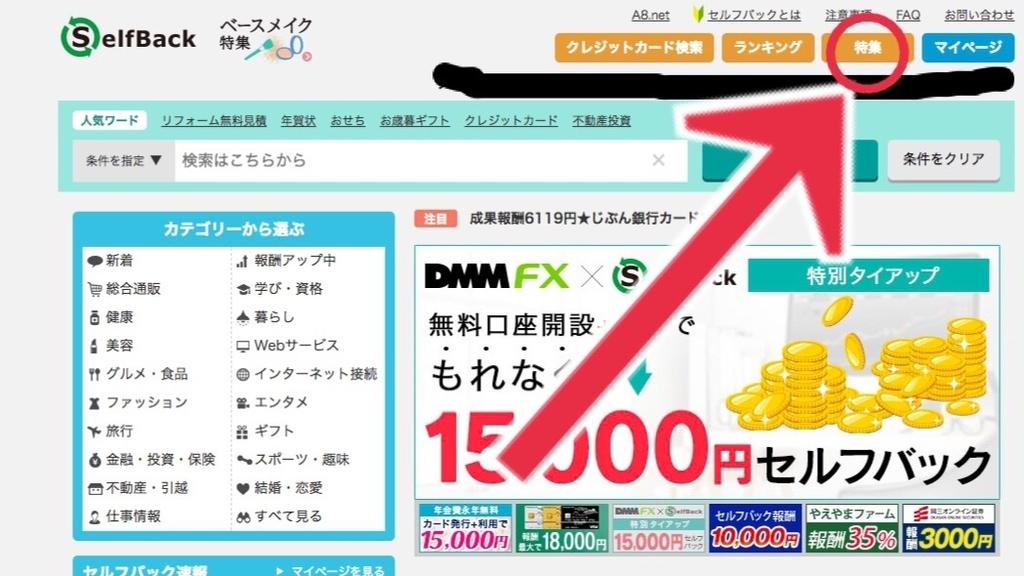f:id:money-free-go:20181023054700j:plain