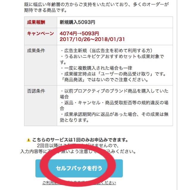 f:id:money-free-go:20181023054712j:plain