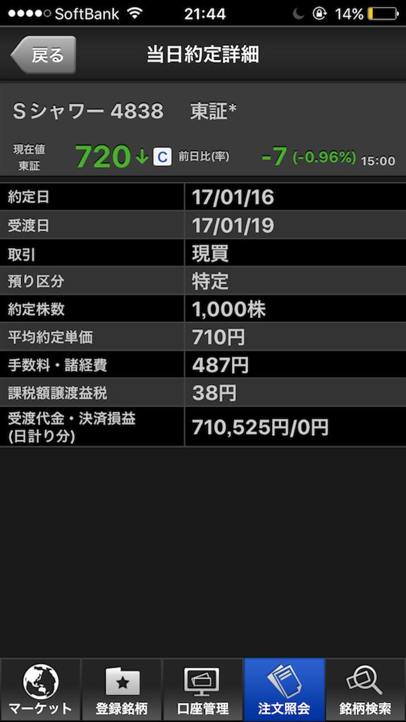 f:id:moneydoragon:20170116222101p:image