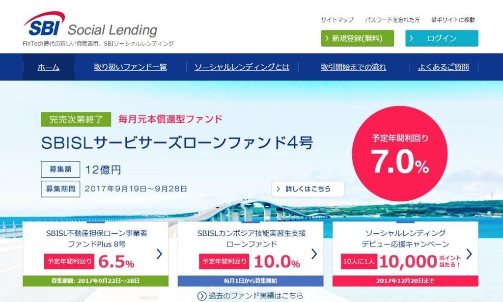 SBIソーシャルレンディング(投資家向けサイト)