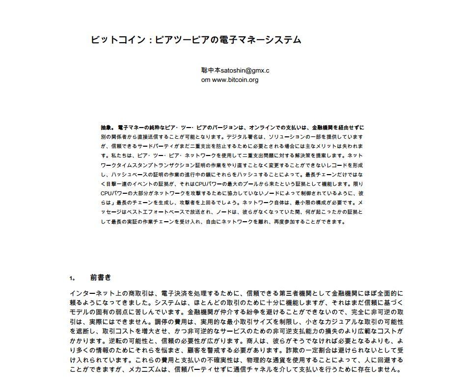 無料オンライン文章翻訳者で翻訳した文章