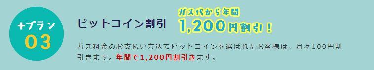 ニチガスでビットコイン支払いの場合、年間1200円割引のプラン