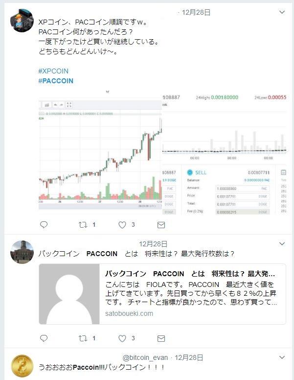 f:id:moneygamex:20171230121245j:plain