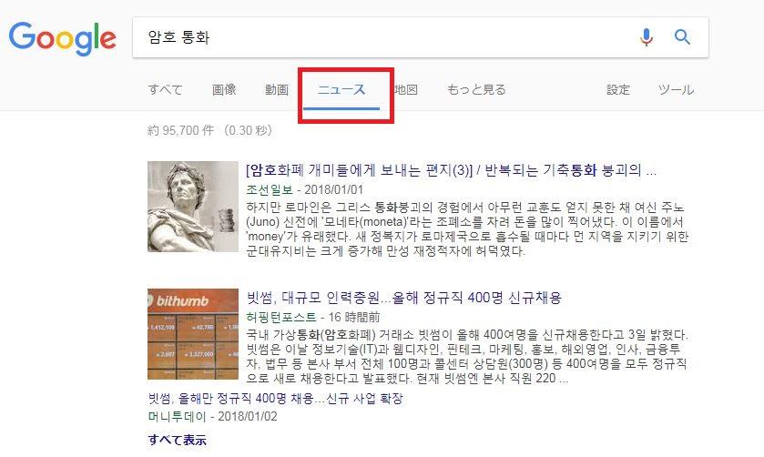 グーグル検索韓国語ニュース