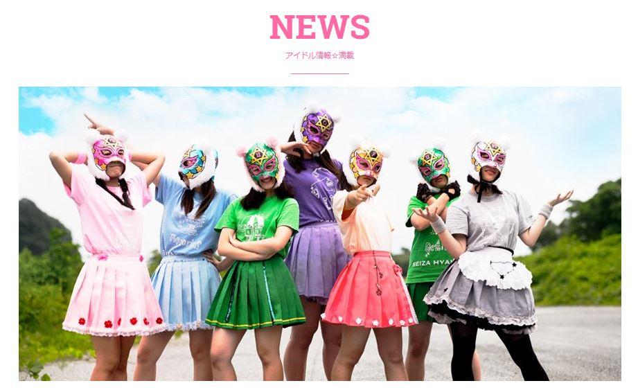 「シンデレラアカデミー」さんのアイドルグループ