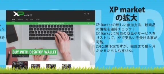 XPマーケット拡大