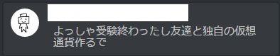 XPチャットコメント例