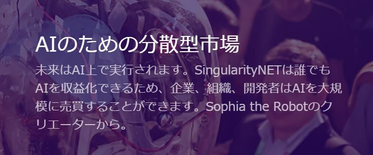 Singularity Net(AGI)で出来ること