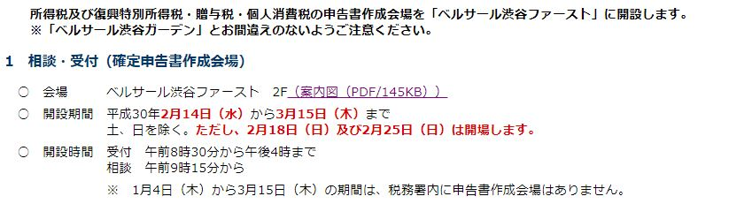 東京渋谷地区では確定申告説明会