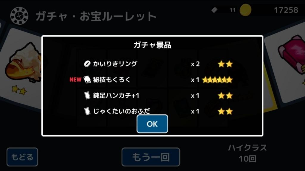 f:id:moneygamex:20180503114850j:plain