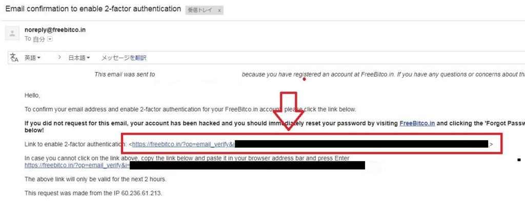 フリービットコインメール確認