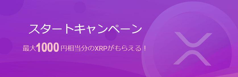 HuobiJapanキャンペーン