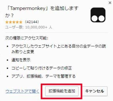 Tampemonkey Stable