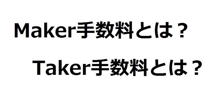 Maker、Taker手数料とは?