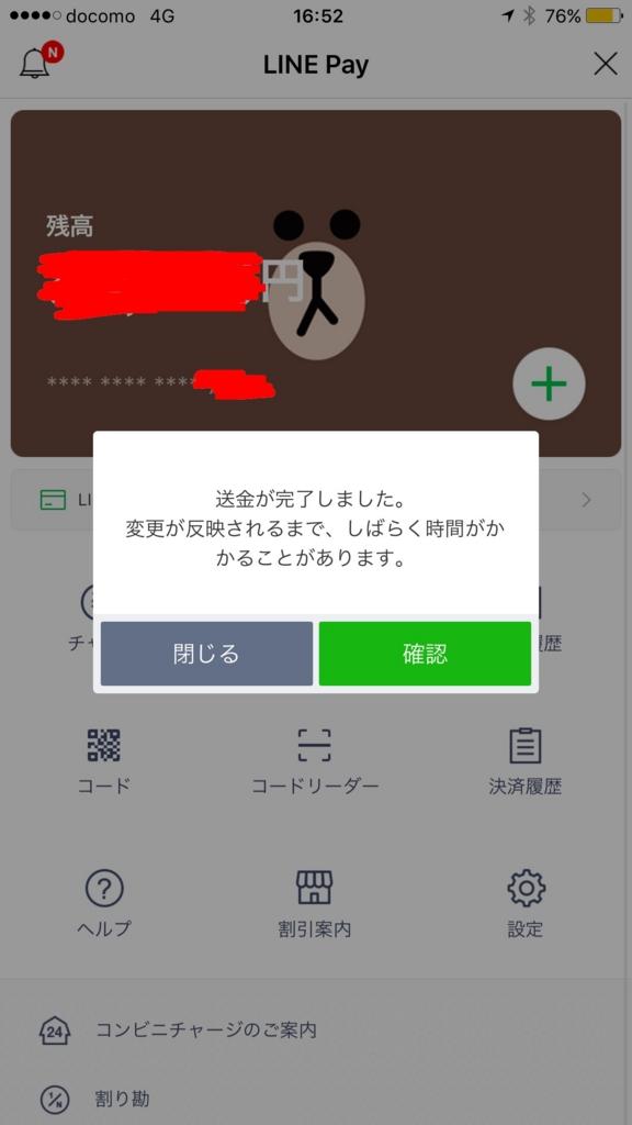 f:id:moneyneko-neko:20170205134655j:plain