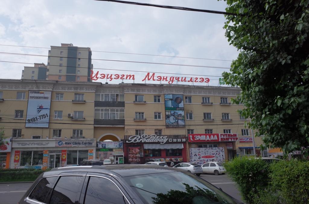 f:id:mongolia28:20160801163223j:plain