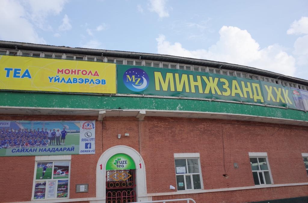 f:id:mongolia28:20160801171225j:plain
