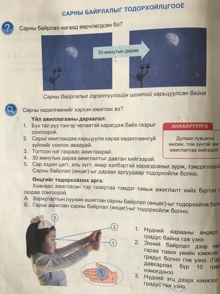 f:id:mongolia28:20160917174640j:plain