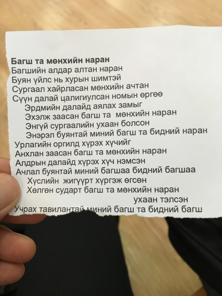 f:id:mongolia28:20161023053910j:plain