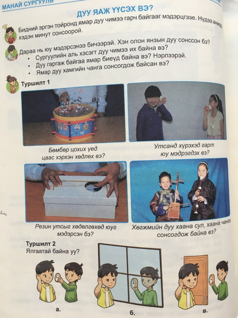 f:id:mongolia28:20161203163126j:plain
