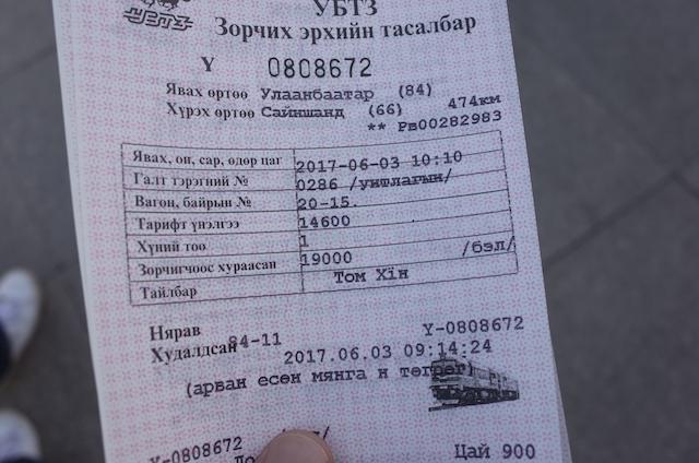 f:id:mongolia28:20170610110931j:plain
