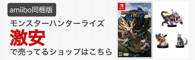 f:id:monhanrise-yoyaku:20210110214045j:plain