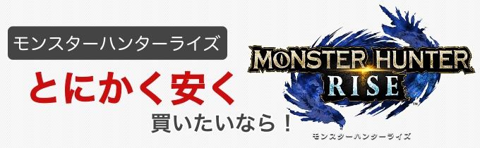 f:id:monhanrise-yoyaku:20210110215209j:plain