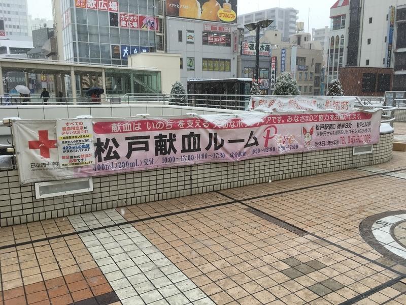 松戸献血ルームPure