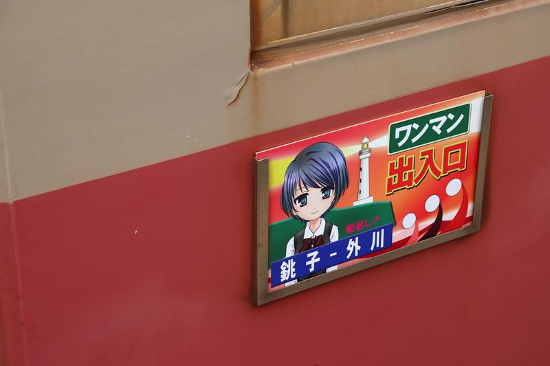 銚子電気鉄道 銚子駅