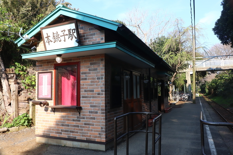 銚子電気鉄道 本銚子駅