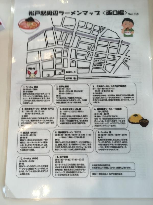 松戸献血ルームPureのらーめんマップ