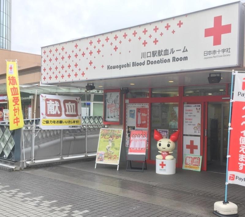 川口駅献血ルームの写真