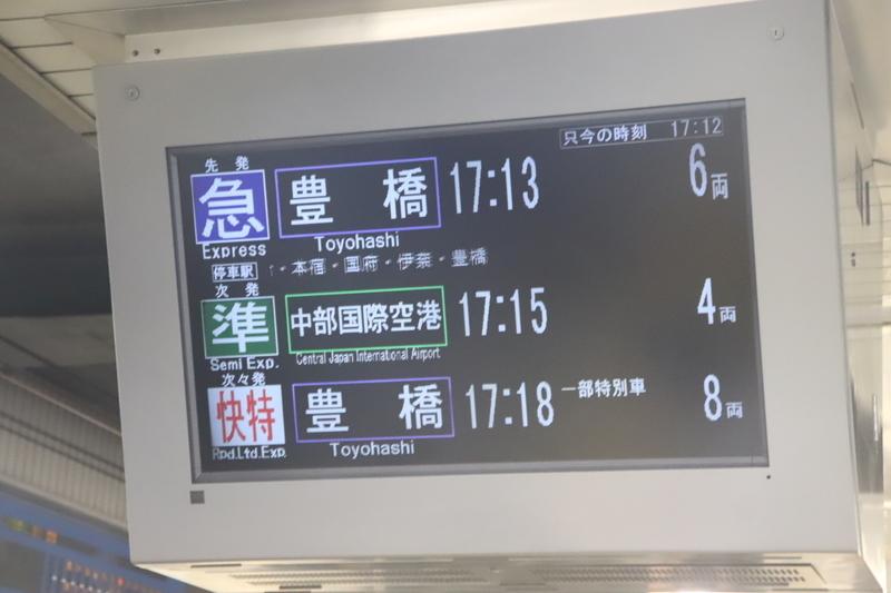 名鉄名古屋
