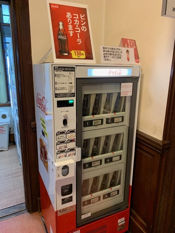 片倉館自販機