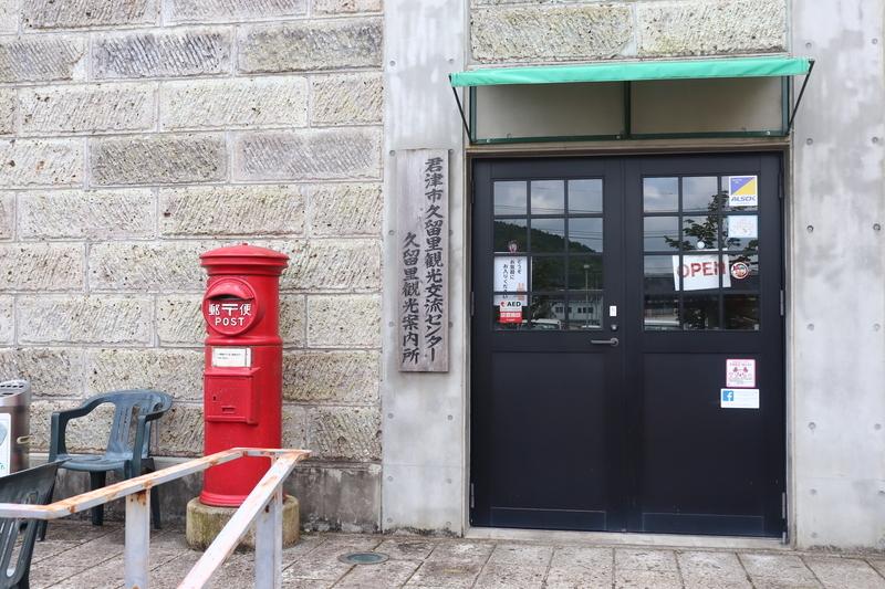 君津久留里観光交流センター
