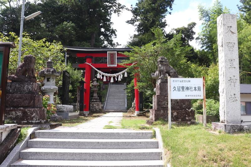 久留里神社