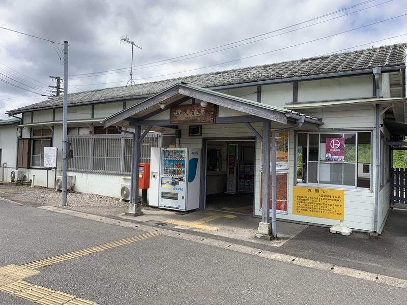 久留里駅舎