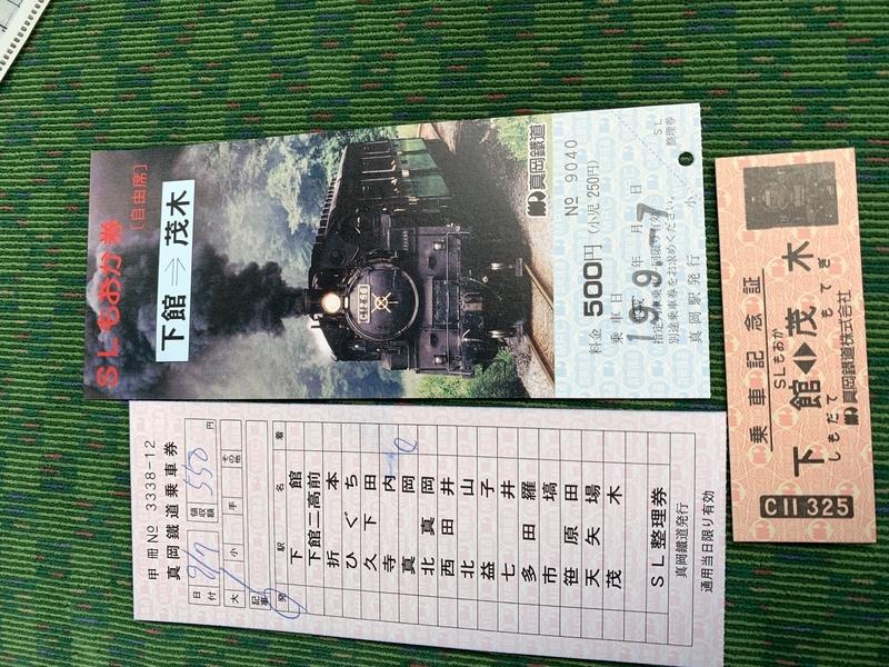 真岡鐵道 SLもおか 乗車記念証 整理券 乗車券