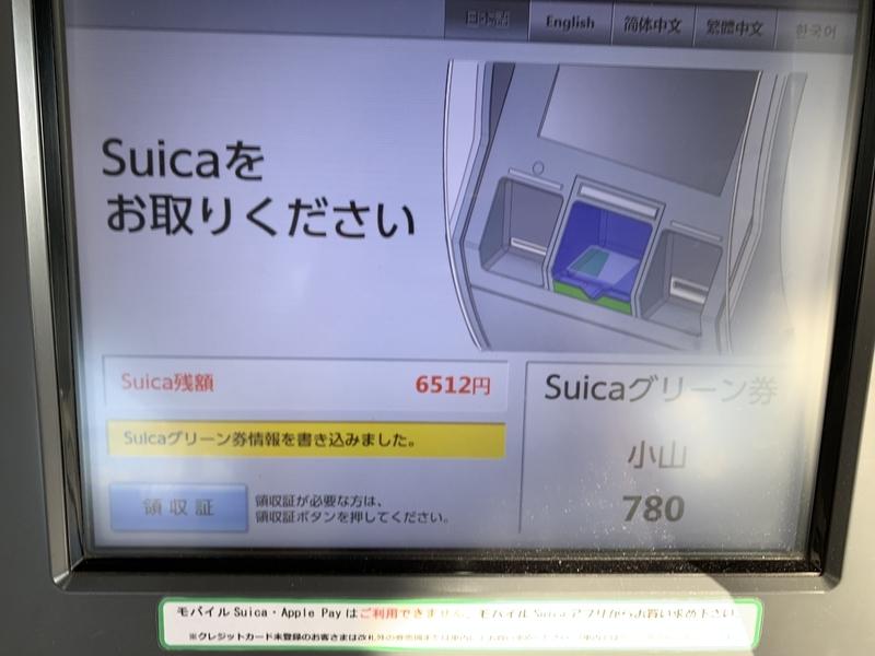赤羽駅グリーン券購入