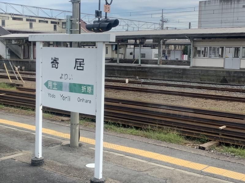 寄居駅 ホーム
