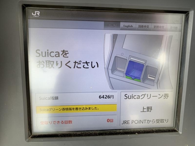 JREポイント Suicaグリーン券