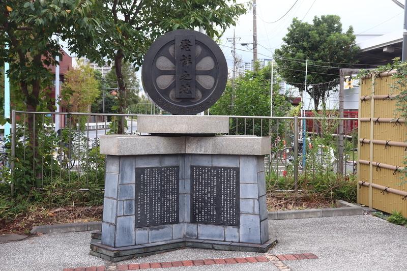 京急発祥の地碑