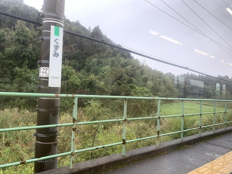 成田線 久住駅