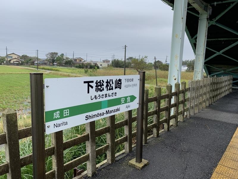 下総松崎駅 成田線