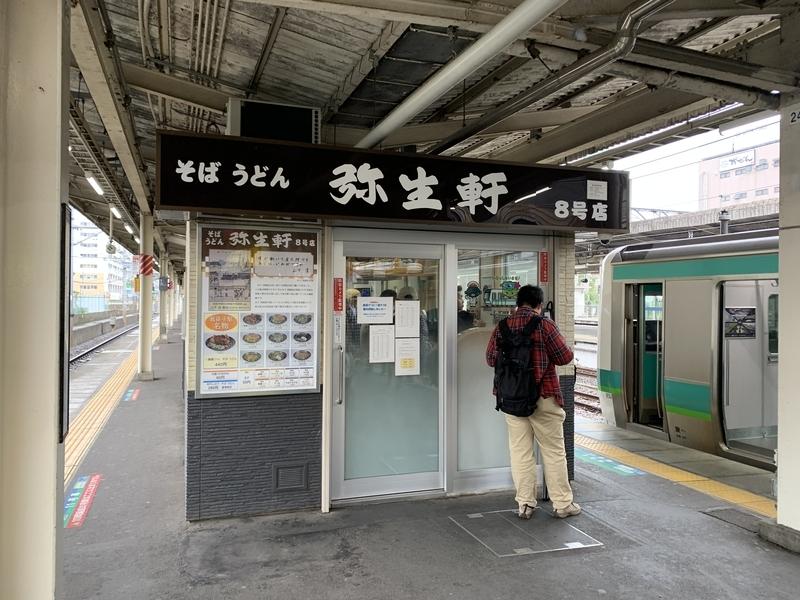 弥生軒 我孫子駅