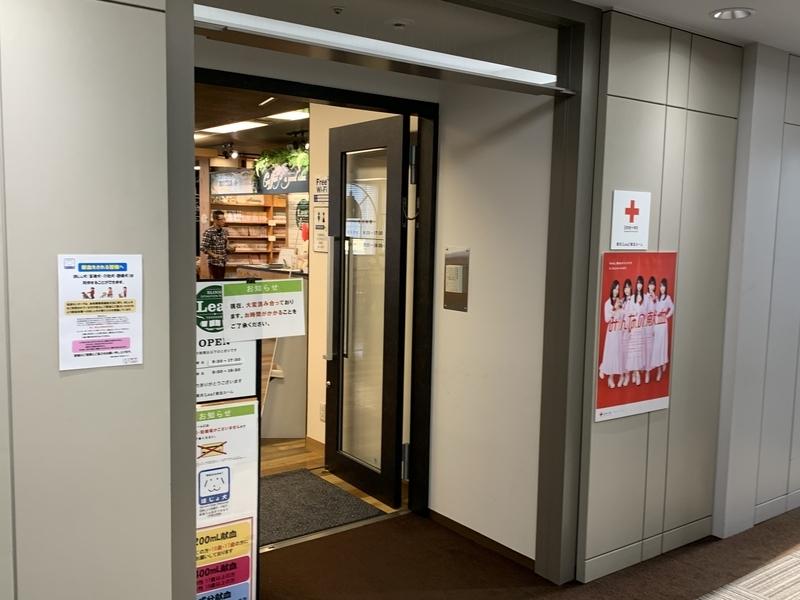 横浜Leaf献血ルーム