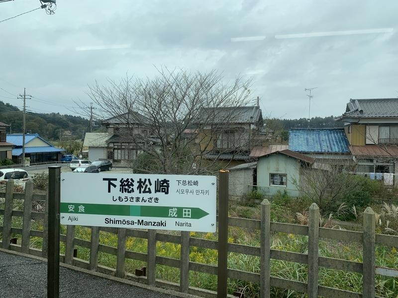 下総松崎 成田線